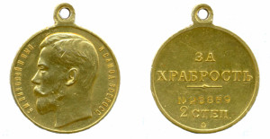 Золотая медаль за храбрость Николая II