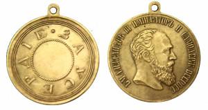 Золотая медаль за усердие Александра III