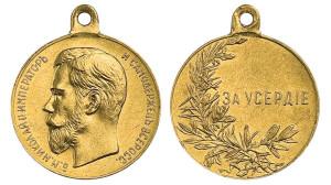 Золотая медаль за усердие Николая II