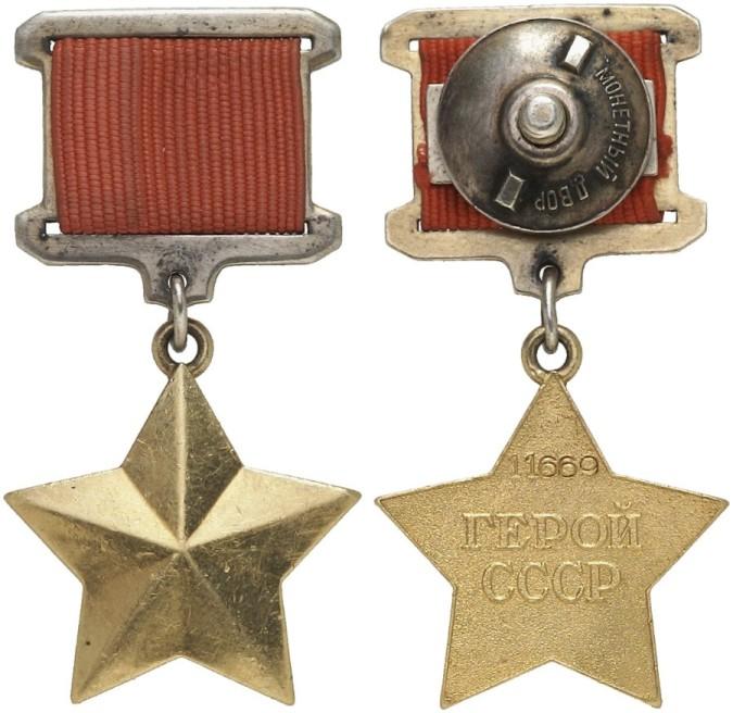 Внешний вид Золотой Звезды Героя Советского Союза
