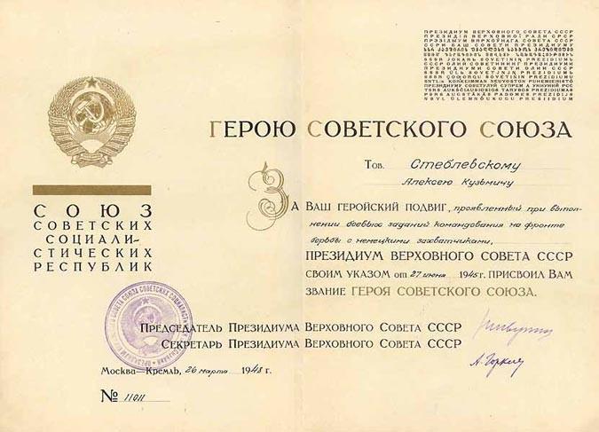 История Золотой Звезды Героя СССР