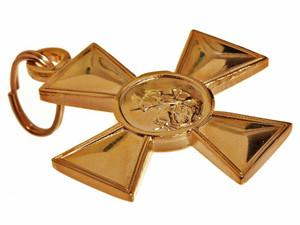 Стоимость Золотого Георгиевского креста