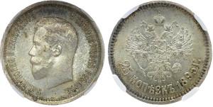 Монета 25 копеек Николая 2 1895 года