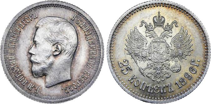 Серебряная монета 25 копеек Николая 2 1896 года