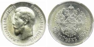 25 копеек Николая 2 1900 года серебро