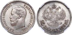 Серебряная монета Николая 2, 25 копеек