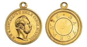 Золотая медаль за усердие Александра II