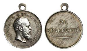Серебряная медаль за храбрость