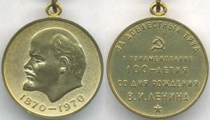 Медаль «100 Лет со Дня Рождения В.И. Ленина»