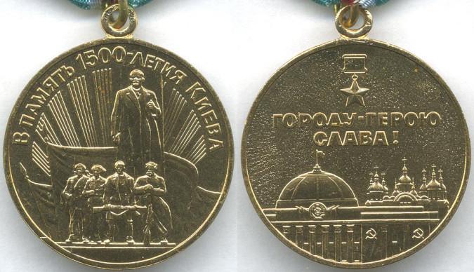 Медаль «В Память 1500-летия Киева»