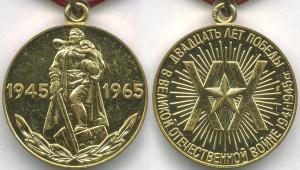 Медали «Двадцать Лет Победы в ВОВ 1941-1945 гг.»