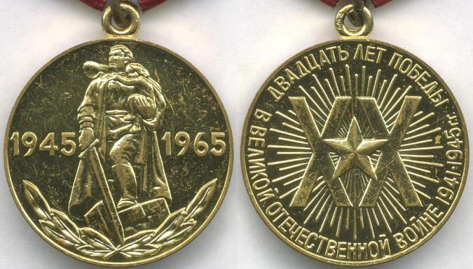 Медаль «Двадцать Лет Победы в ВОВ 1941-1945 гг.»