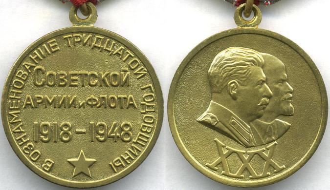 Медаль «30 Лет Советской Армии и Флота»