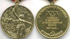 Медаль «Тридцать Лет Победы в ВОВ 1941-1945 гг.»