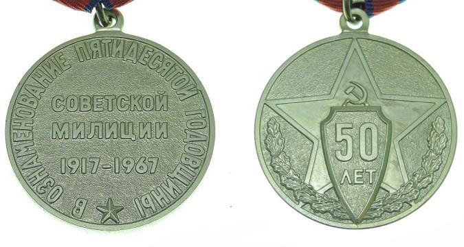 Медаль «50 Лет Советской Милиции»