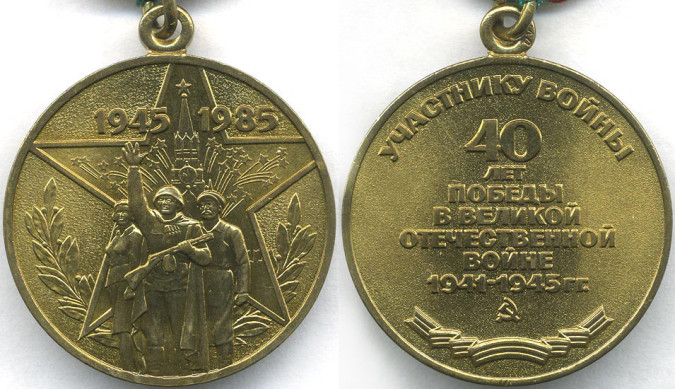 Медаль «Сорок Лет Победы в ВОВ 1941-1945 гг.»