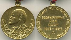 Монеты «40 Лет Вооруженных Сил СССР»