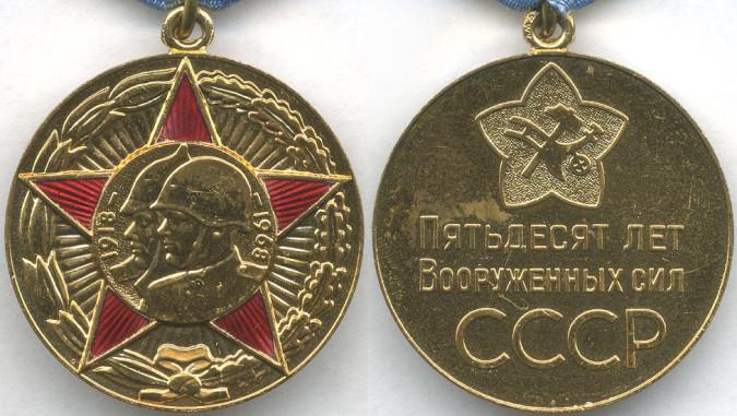 Медаль «50 Лет Вооруженных Сил СССР»