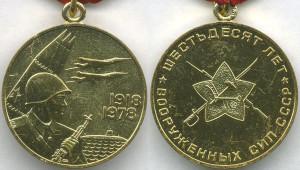 «60 Лет Вооруженных Сил СССР»