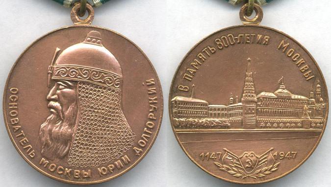 Медаль «В Память 800-летия Москвы»
