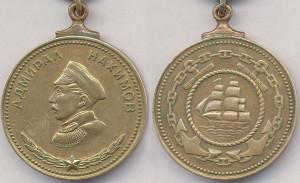 Медаль «Нахимова»