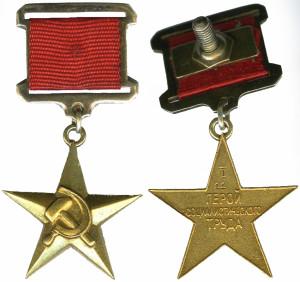 """Золотая медаль """"Серп и Молот"""" в СССР"""