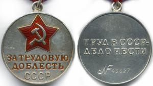 """Медаль """"За Трудовую Доблесть"""" в СССР"""