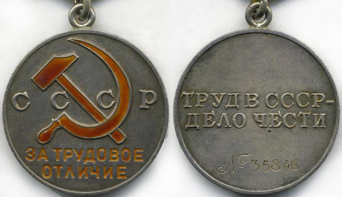 """Медаль """"За Трудовое Отличие"""" в СССР"""