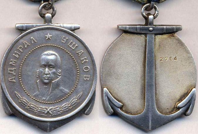 Медаль «Ушакова»