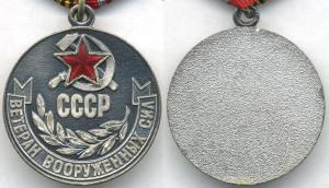 Медаль «Ветеран ВС СССР»