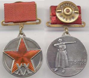 Медаль «XXX лет РККАм»