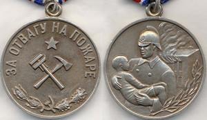 Медали за отличие при исполнении гражданского и служебного долга, ведомственные и юбилейные