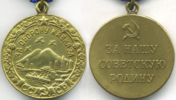 Медаль «За оборону Кавказа»