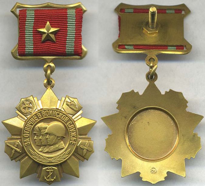 Медаль «За отличие в воинской службе»