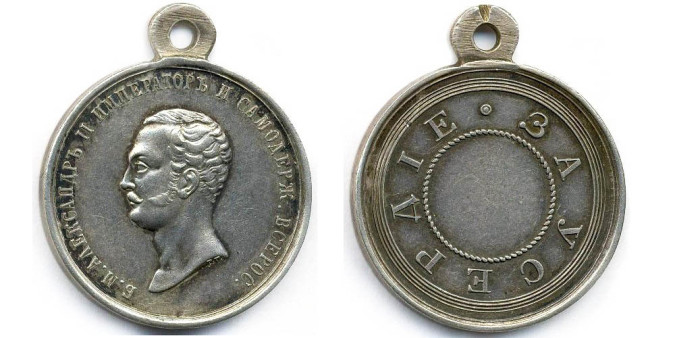 Серебряная медаль «За усердие» Александра II