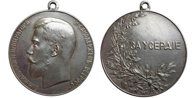 Серебряная медаль «За усердие» Николая II