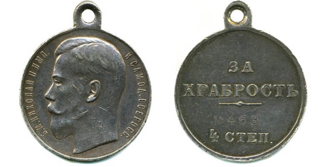Серебряная медаль «За храбрость» Николая II