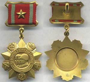 Медали Героя Советского Союза, воинские и военные медали
