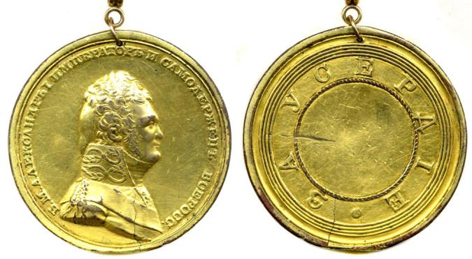 Золотая медаль за усердие Александра I