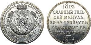 донативный рубль Николая 2
