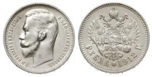 1 рубль Николая II 1912 года