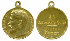 Медаль за Храбрость Царской России