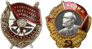Награды периода СССР