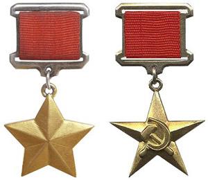 «Золотая звезда» Героя Советского Союза